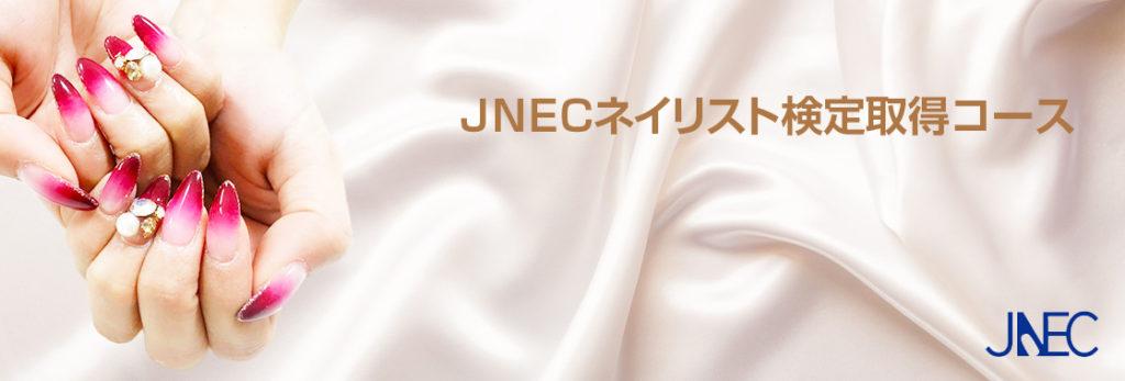 JNECネイリスト検定コース width=